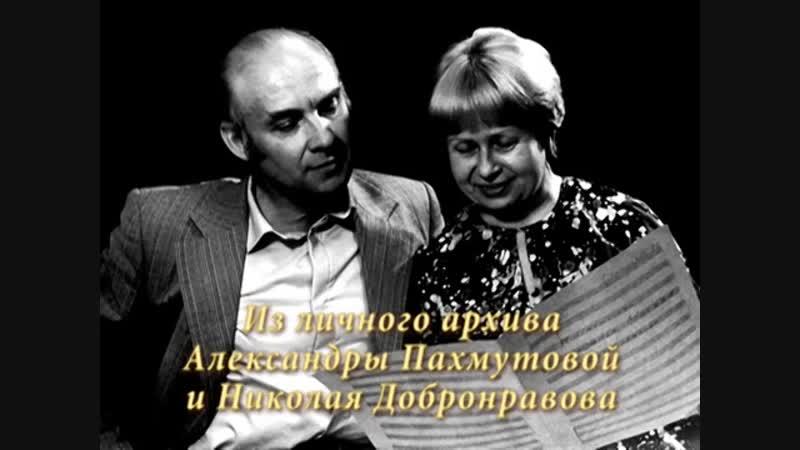 Авторский вечер А.Н. Пахмутовой Свет пролетающих лет 1990