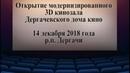 Открытие 3D кинозала Дергачевского дома кино