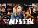 Overkill's The Walking Dead ➤ ХОДЯЧИЕ МЕРТВЕЦЫ 2018 - ЭТО ЗОМБИ ДЕТКА!