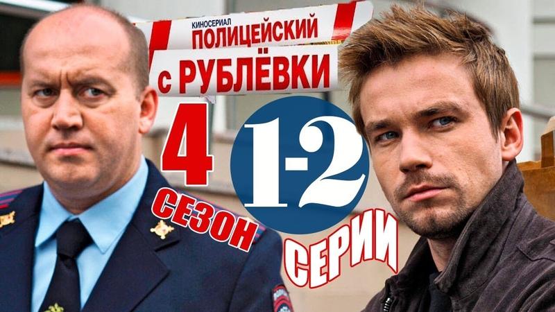 Полицейский с Рублевки – 4 сезон 1-2 серия (Сериал 2018)