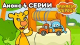 Оранжевая Корова анонс 4-й серии