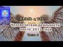 Человеческая реальность после 2012 года Часть 2 ЯАЭЛЬ ТЭА переход вознесение духовность