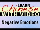 Learn Chinese with Video - Negative Emotions
