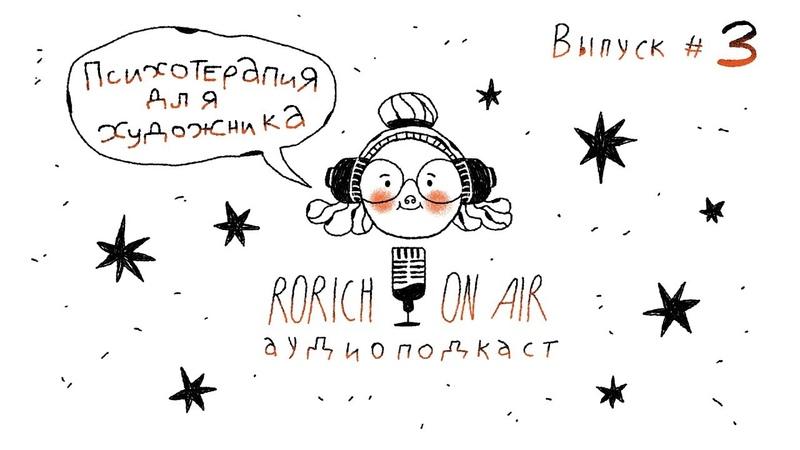 Rorich On Air 3Как найти психотерапевта. Мой опыт психотерапии