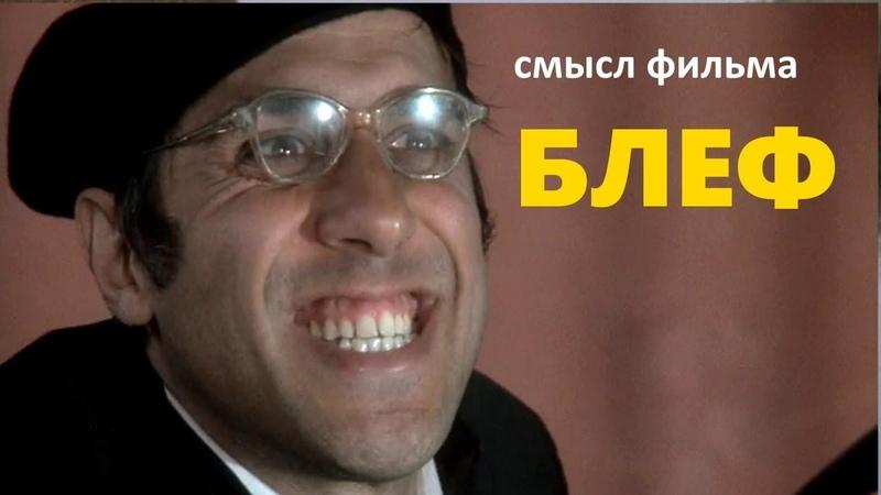 Фильм Блеф скрытый смысл комедии с Андриано Челентано