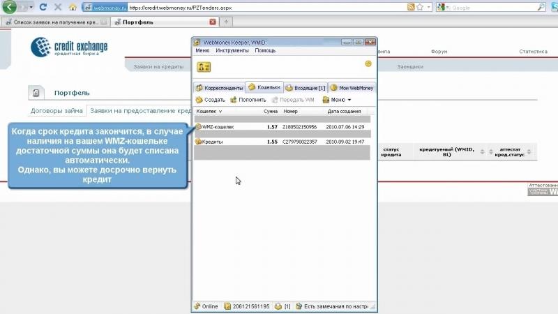 Получение кредита webmoney. Официальный ролик системы
