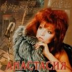Анастасия альбом Серия «Имена на все времена»