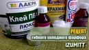 РЕЦЕПТ гибкого холодного фарфора