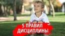 5 правил дисциплинирования ребенка Как дисциплинировать ребенка Дисциплина в семье