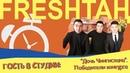 Дочь Чингисхана Победители конкурса FreshTan Гость в студии 14 11 18