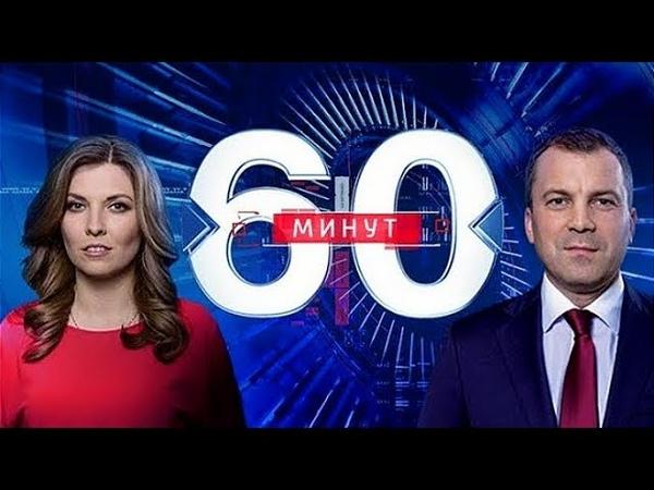 60 минут вечерний выпуск в 18 50 от 14 12 2018