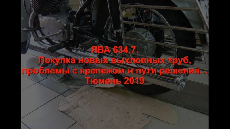 Установка труб ЯВА 634 7 Проблемы и их решения