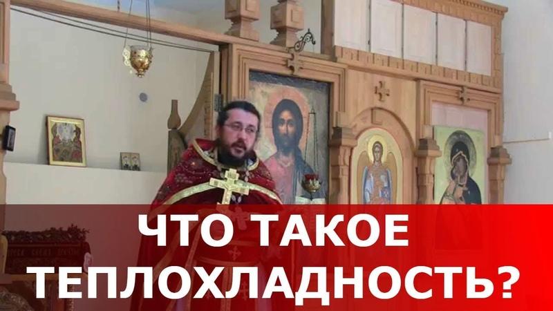 Что такое теплохладность Священник Игорь Сильченков