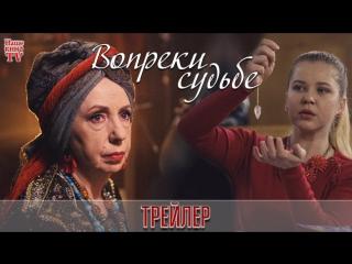 Вопреки судьбе (2018) / ТРЕЙЛЕР / Анонс 1,2 серии