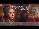 Вопреки судьбе 2018 ТРЕЙЛЕР Анонс 1 2 серии
