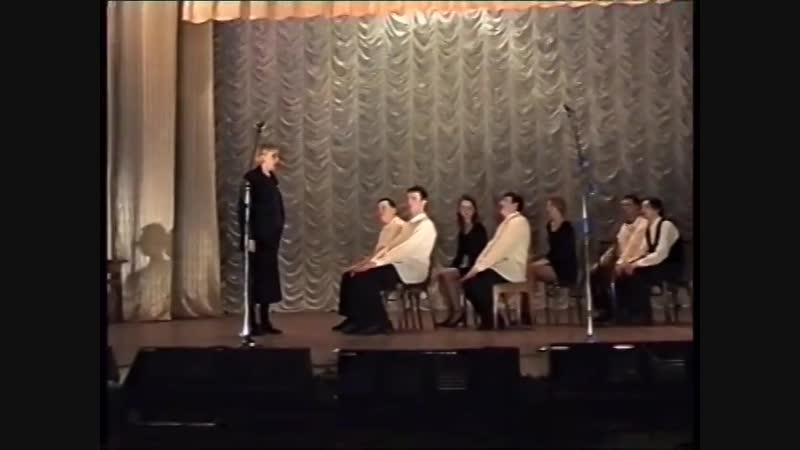 Капустник, Куйбышевский филиал НГПУ, 1998 год.