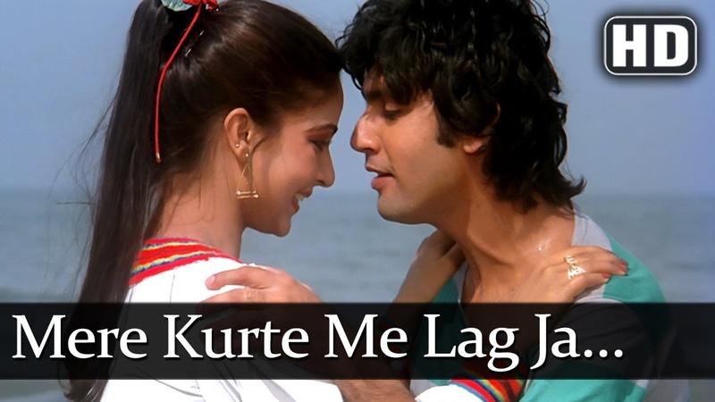 Mere Kurte Me Lag Ja Batan Banke HD All Rounder Songs Kumar Gaurav Rati Agnihotri