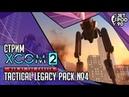 XCOM 2 WAR OF THE CHOSEN игра от Firaxis и 2K Games СТРИМ Tactical Legacy Pack с JetPOD90 №4