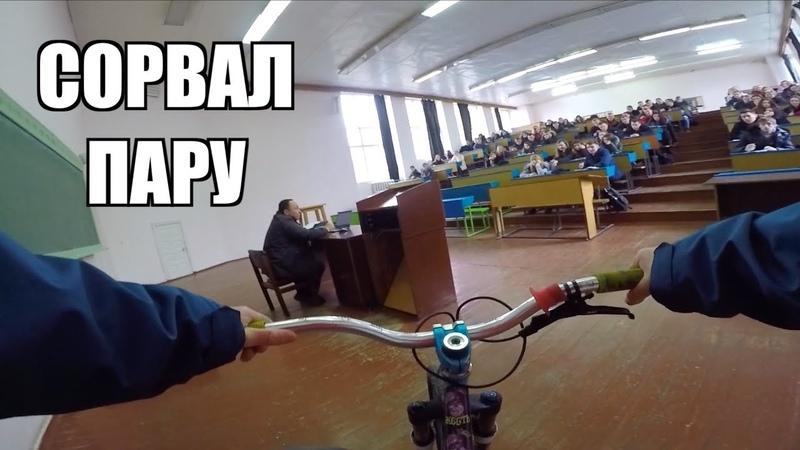 ПРОНИК в УНИВЕР с ВЕЛИКОМ !