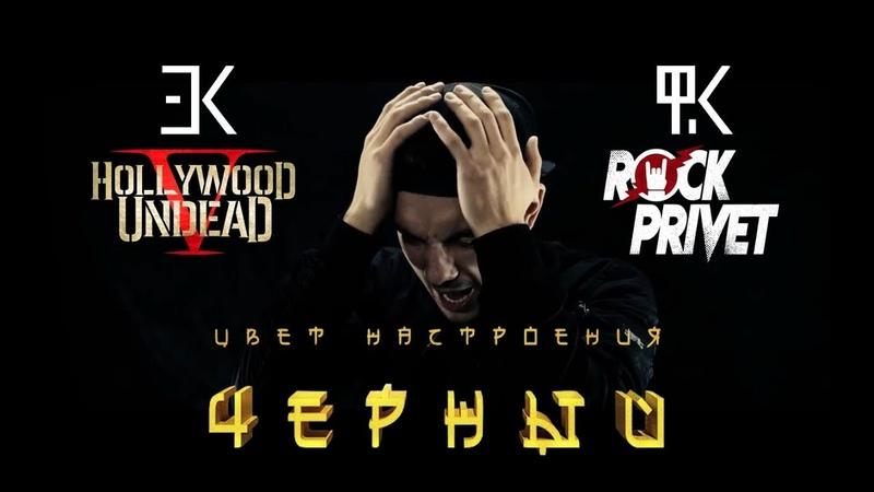 Егор Крид ft Филипп Киркоров Hollywood Undead Цвет Настроения Черный Cover by ROCK PRIVET