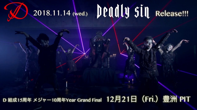 2018年11月14日(水) Release D New Single「Deadly sin」MV SPOT公開