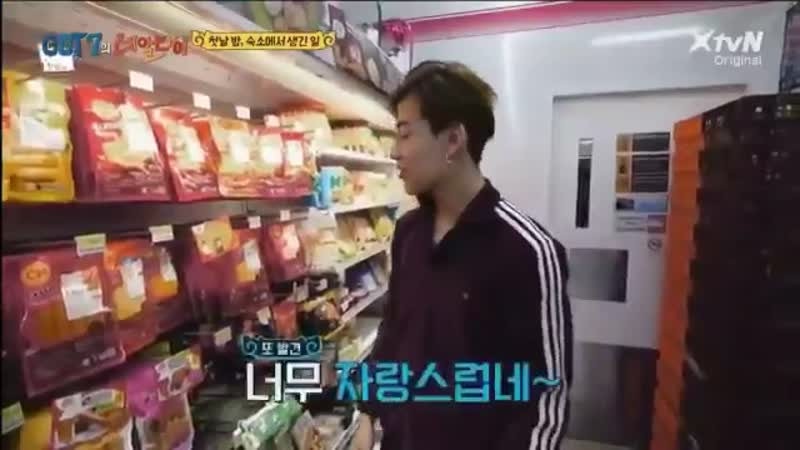 Bambam in one short visit to the convenience store.