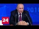 Путин: реставрация социализма в России невозможна Пресс-конференция Путина - 2018 - Россия 24