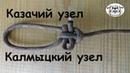 Вяжем узлы Казачий и Калмыцкий