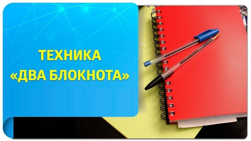Техника Два блокнота от Вадима Зеланда Ускорьте реализацию ваших целей