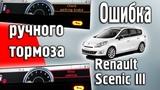 Ошибка электронного ручного тормоза Renault Grand Scenic 3. Ремонт. #электроручник