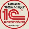 Автоматизация | Официальный партнер 1С в Липецке