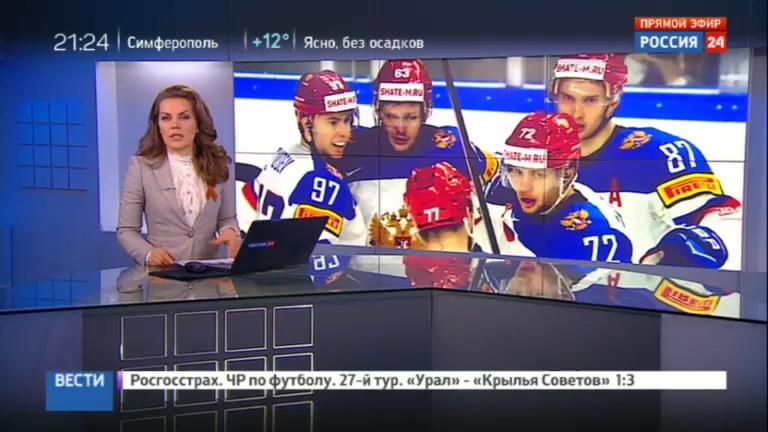 Новости на Россия 24 • Российские хоккеисты разгромили сборную ФРГ, Мозякин травмирован