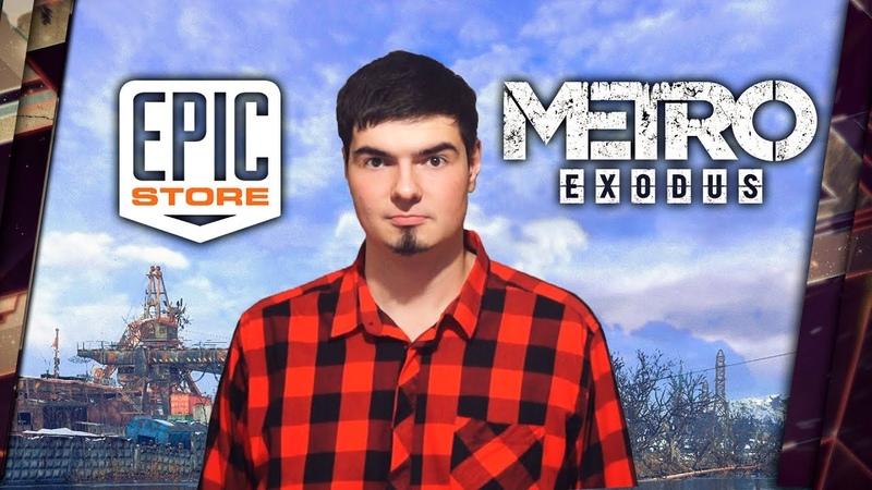 EPIC STORE ПРОТИВ METRO EXODUS