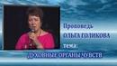 Духовные органы чувств. Ольга Голикова. 10.11.2013