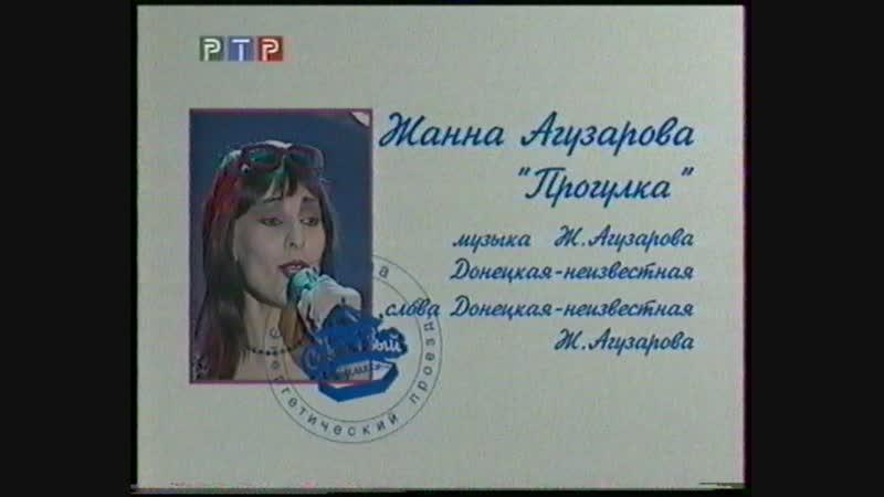 Сиреневый туман (РТР, 1999) Жанна Агузарова-Прогулка