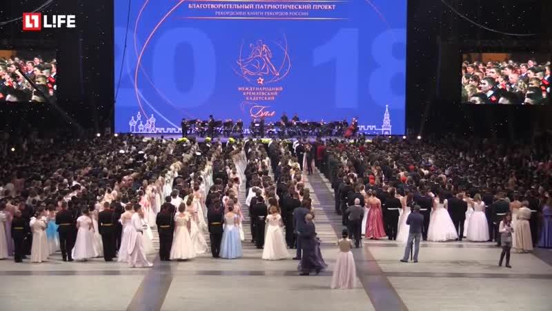 Международный Кремлёвский Кадетский Бал 2018 (Москва, Гостинный двор, 11.12.2018г)