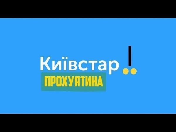 Киевстар - Параша с говном | Feat. Сталлер