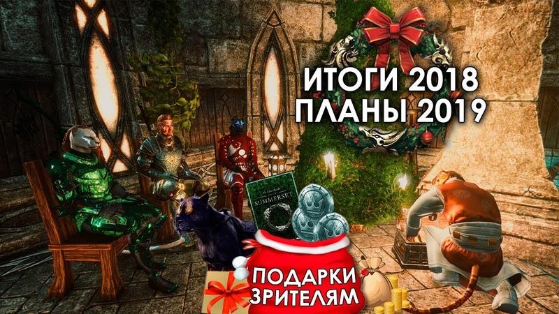 Таверна Ехидного СтамсОрка - выпуск 8. Празднуем Новый год в ESO вместе! | The Elder Scrolls Online