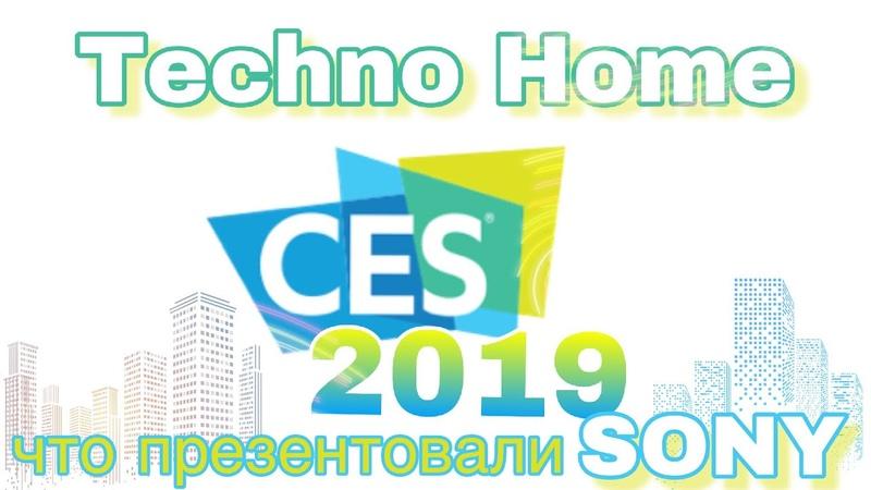 Что показали SONY на CES 2019? AG9, AG8 OLED and ZG9, XG85, XG90, XG95! New 4K, UHD, Mastered series