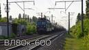 ВЛ80к 600 с чётным грузовым поездом