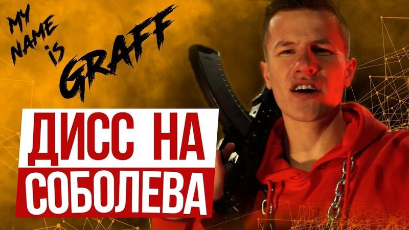ДИСС на Николая Соболева Разнос БАЛАБОЛА