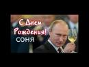 СОНЯ С ДР!