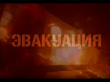 Super Collection Orchestra - Эвакуация!
