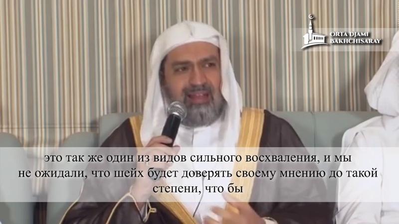 Вражда шейха Аль-Албани и шейха Сейида Сабика с мазхабами фикха - шейх Арфадж