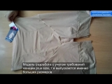 Панталоны корректирующие на ОЧЕНЬ БОЛЬШИЕ размеры живота (от 105 до 145 см) Maidenform