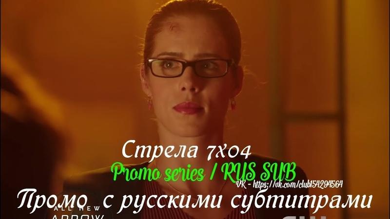 Стрела 7 сезон 4 серия - Промо с русскими субтитрами Arrow 7x04 Promo
