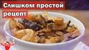 Слишком простой рецепт курицы с баклажаном!