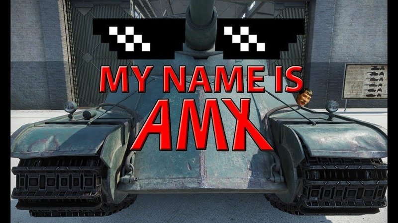 MY NAME IS AMX, BITCH! | AMX 50 120 WOT BLITZ