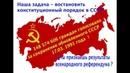 Ответ Секретариата Президиума II Всероссийского Съезда НаРодных Депутатов и делегатов