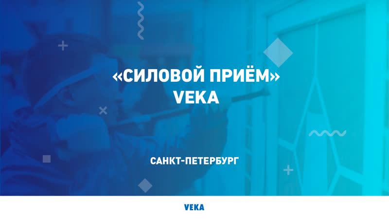 «Силовой приём» в Санкт-Петербурге